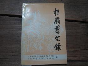 《桂岭艺文录》