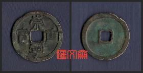 """宋代【崇宁重宝】直径34毫米,长横""""重""""光背。宋徽宗赵佶御书瘦金体,铁划银钩,(公元1102年~1106年),"""