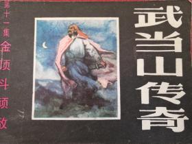 武当山传奇第十一集:金顶斗顽敌