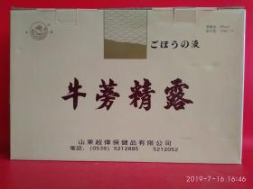 牛蒡精露白酒 (2010年,125ml/8盒,39度)