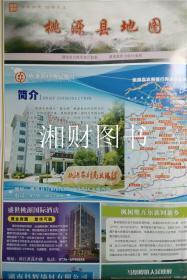 正版 2019版 常德市桃源县地图 桃源地图 85X64CM 湖南地图出版社