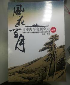 风花雪月:日本海军名舰全史:从幕末至现代八百余艘舰艇名称由来及舰历纵览(全3册)