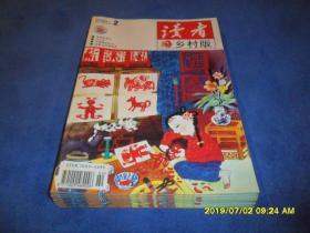读者乡村版(2005年第2期)