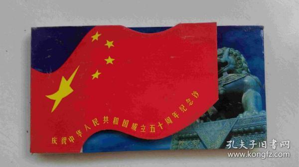 庆祝中华人民共和国成立五十周年纪念钞(空册四本一套).