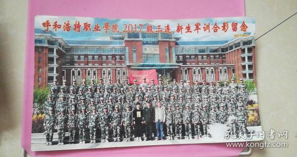 2017年9月20日呼和浩特职业学院2017级三连新生军训合影留念 35*20.3cm  75品