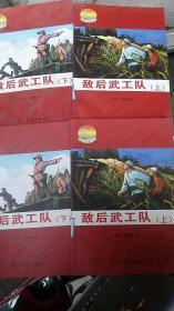 32开连环画:敌后武工队(上下册)