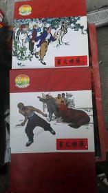 32来连环画:星火燎原(上下册)