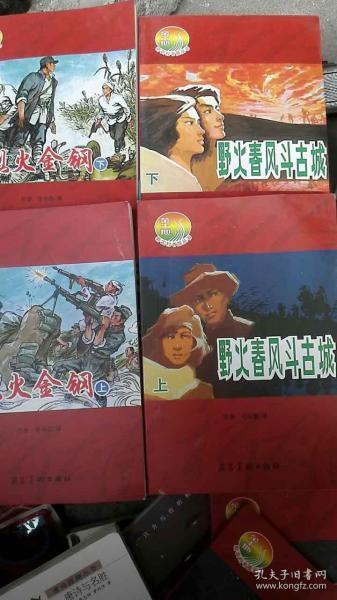 32开连环画:野火春风斗古城(上下册)