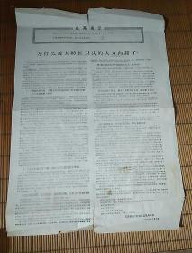 大版太原67年文革布告一张