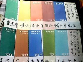 青少年书法(1991年1——12缺1,5共10本和售