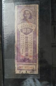 民国广东第二次军需库券