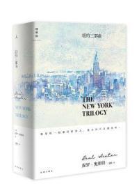 纽约三部曲