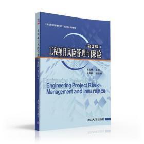 工程项目风险管理与保险 第2版  全国高等学校管理科学与工程类专业规划教材