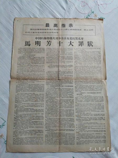文革报纸东北工学院《东方红》战斗队