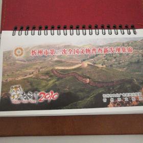 忻州市第三次全国文物普查新发现集锦台历