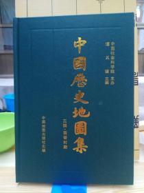 中国历史地图集 三国 两晋时期