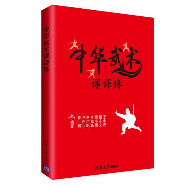 中华武术课课练