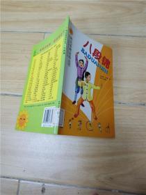阳光体育运动丛书 八段锦【馆藏】