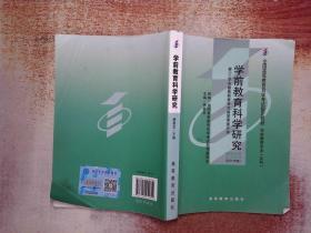 学前教育科学研究 2001年版