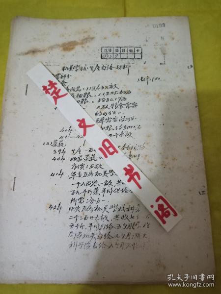 陕甘宁史料    机关学校生产自给材料 油印本