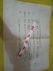 陕甘宁史料    一九四三年延安党政军生产自给总表
