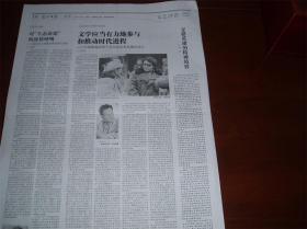 作家路遥和蒋子龙当选改革先锋的启示,