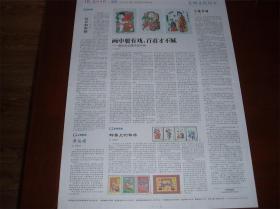 画中要有戏,百看才不腻-漫谈朱仙镇木版年画,壮乡的年糕,云南年味,邮票上的年味,