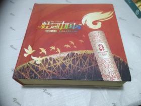桂冠中国 2008北京 中国奥运冠军金牌榜 51张卡全(净重2.71KG)