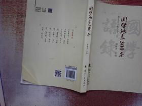 国学语录300条