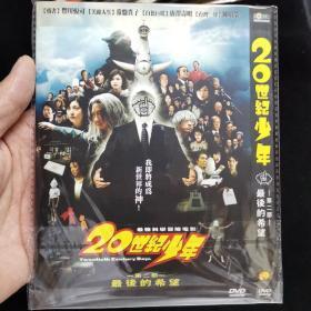 DVD【20世纪少年】1光盘 未拆封 货号75