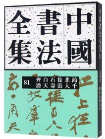 中国书法全集81·近现代(齐白石 徐悲鸿 潘天寿  张大千)