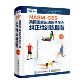 NASM-CES美国国家运动医学学会纠正性训练指南(修订版)