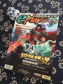 电脑游戏新干线  (2011年8月 总第116期) 资讯刊