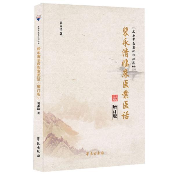 裴永清临床医案医话(增订版)