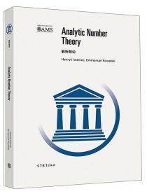 解析数论(英文版)(精)/美国数学会经典影印系列