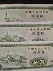 1986年国库券