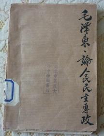 南京明德女中英版论人民民主专