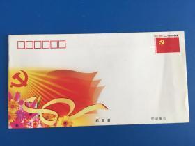 纪念封【成立20周年 抗击非典】邮资封20分   定稿