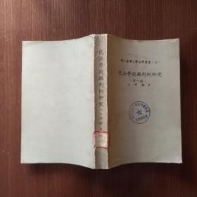 民法学说与判例研究【第一册】