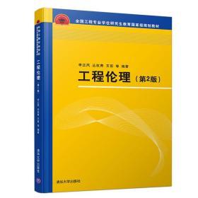 工程伦理(第2版)(全国工程专业学位研究生教育国家级规划教材)