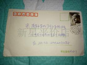 老实寄封------《1996年,贴有1张普票,内无信》!