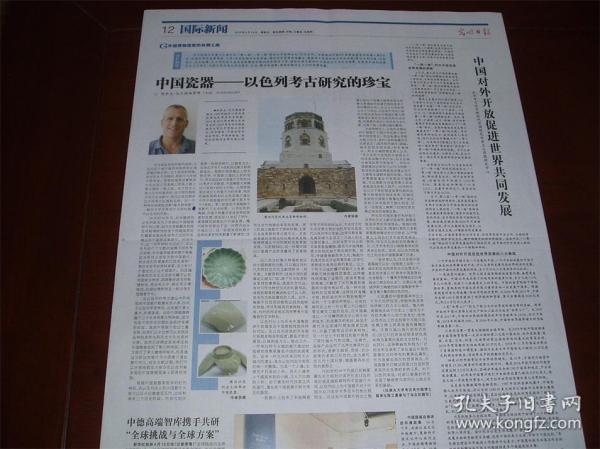 中国瓷器-以色列考古研究的珍宝,