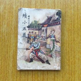 306民国时期《续小五义》1-152页中间无缺页,卷上1-64回,另图画、目录16页,香港印刷,5品50元