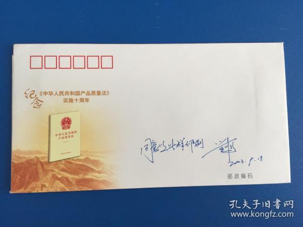 【中华人民共和国产品质量法实施十周年】纪念封   定稿