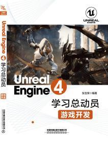 游戲開發-Unreal Engine 4學習總動員