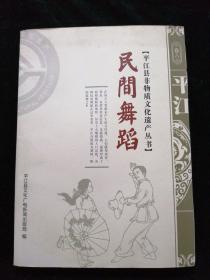 民间舞蹈 平江县非物质文化遗产丛书