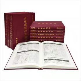 现代佛教学术丛刊 全101册  (重编最新校订版)