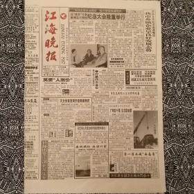 《江海晚报》(1993年10月20日)