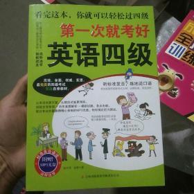 第一次就考好英语四级