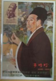 纪33李时珍极限片